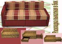 купить диван дешево эконом класса купить раскладные диваны недорого