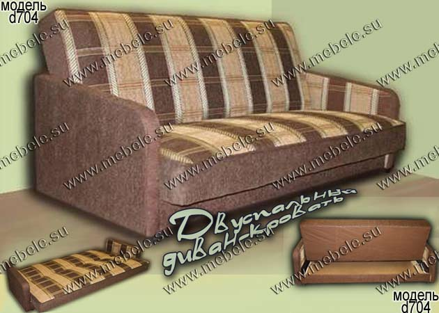 Купить Недорогой Диван Кровать