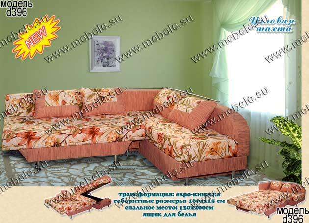 Двуспальный диван кровать Москва с доставкой